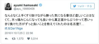 浜崎あゆみ.jpg