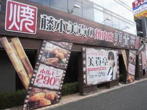 藤本美貴の焼肉.jpg